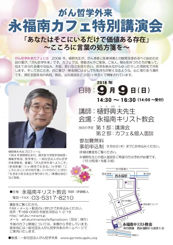 がん哲学外来 永福南カフェ特別講演会チラシ
