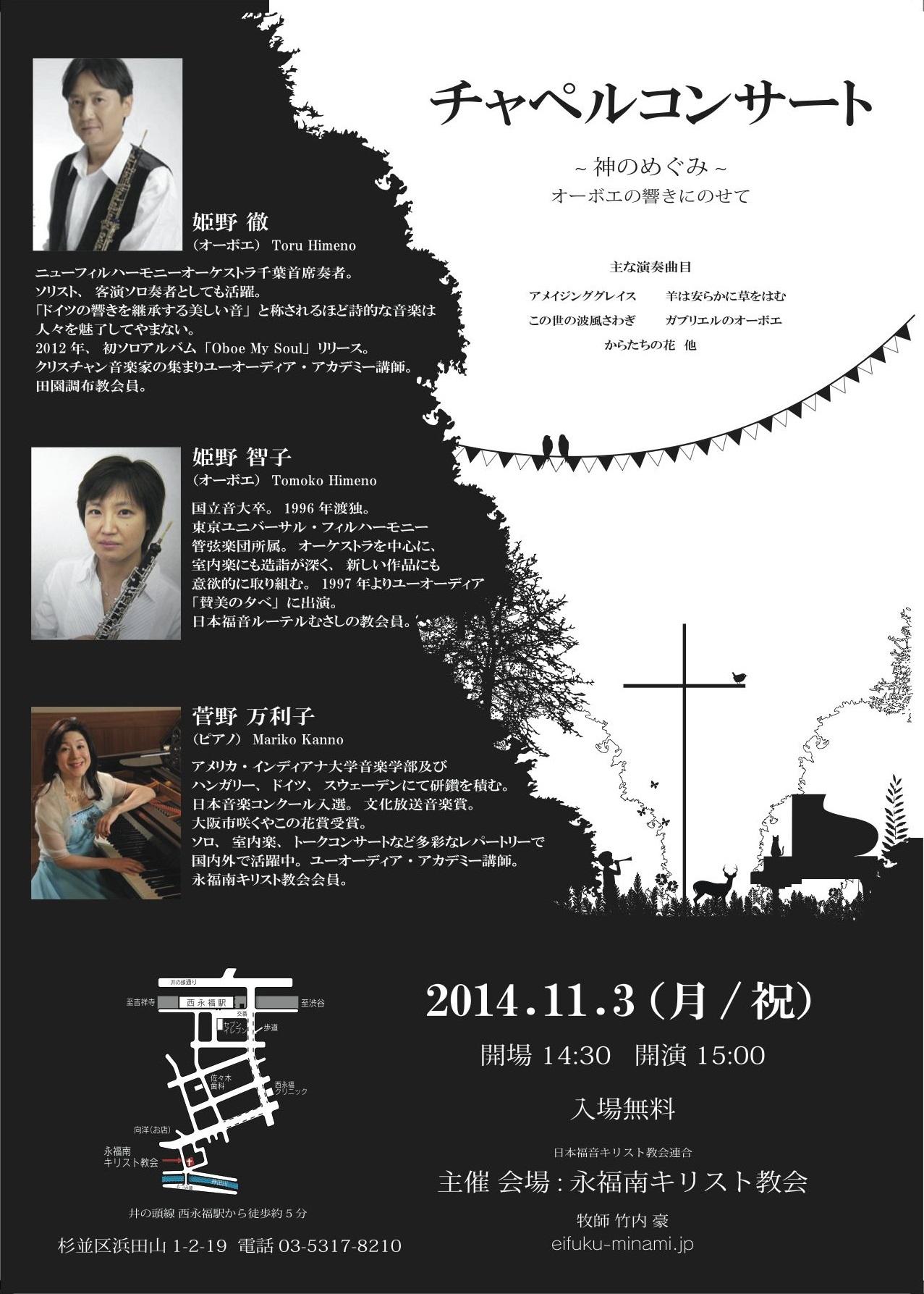 2014チャペルコンサート 11月3日(月)