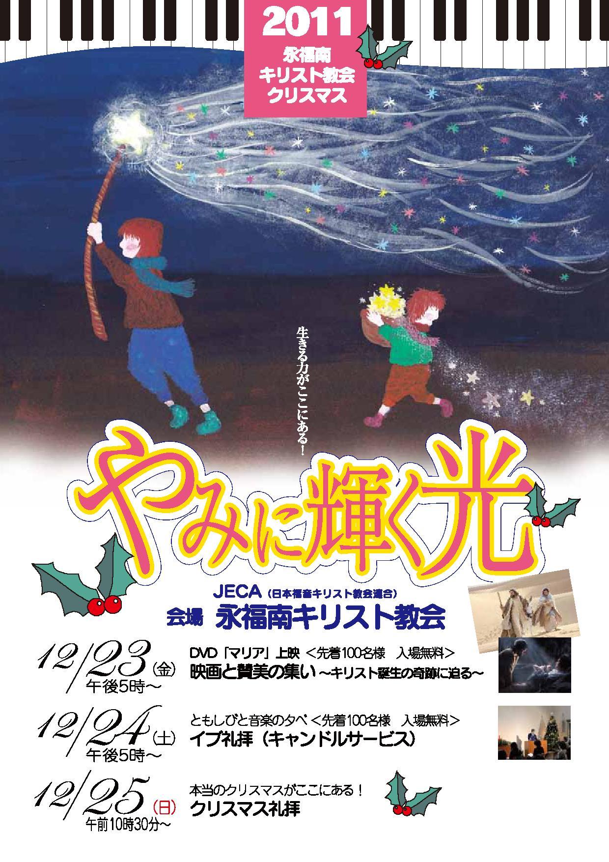 2011クリスマス集会 12月17日(土)-18日(日)、23日(金)~25日(日)