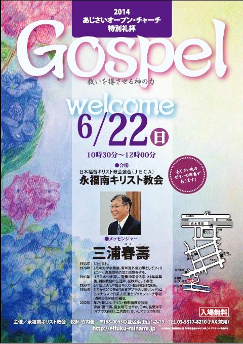 2014あじさいオープン・チャーチ/特別礼拝