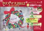 2012クリスマス~恐れを超える神の愛~のご案内