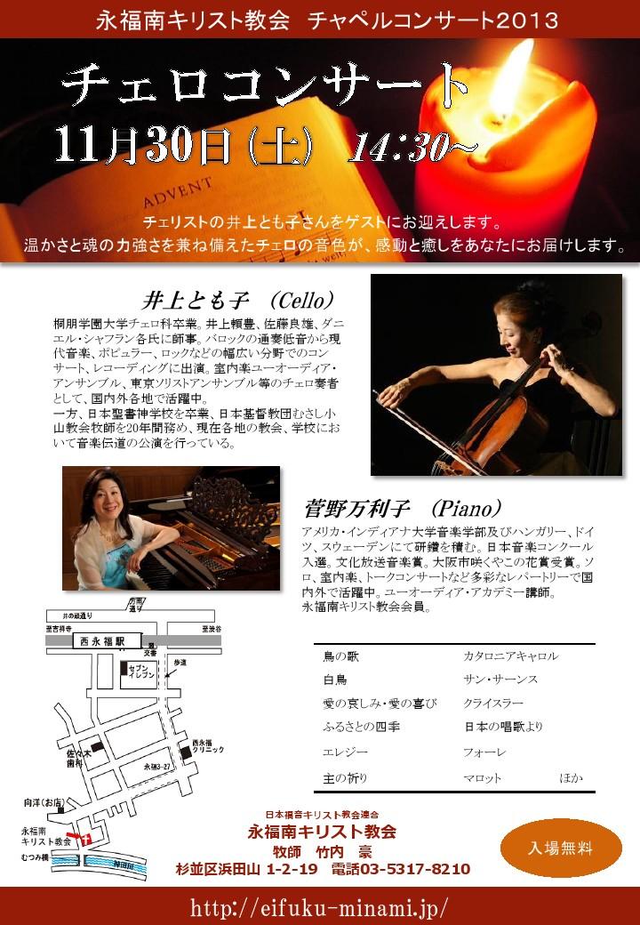 2013チェロチャペルコンサート 11月30日(土)