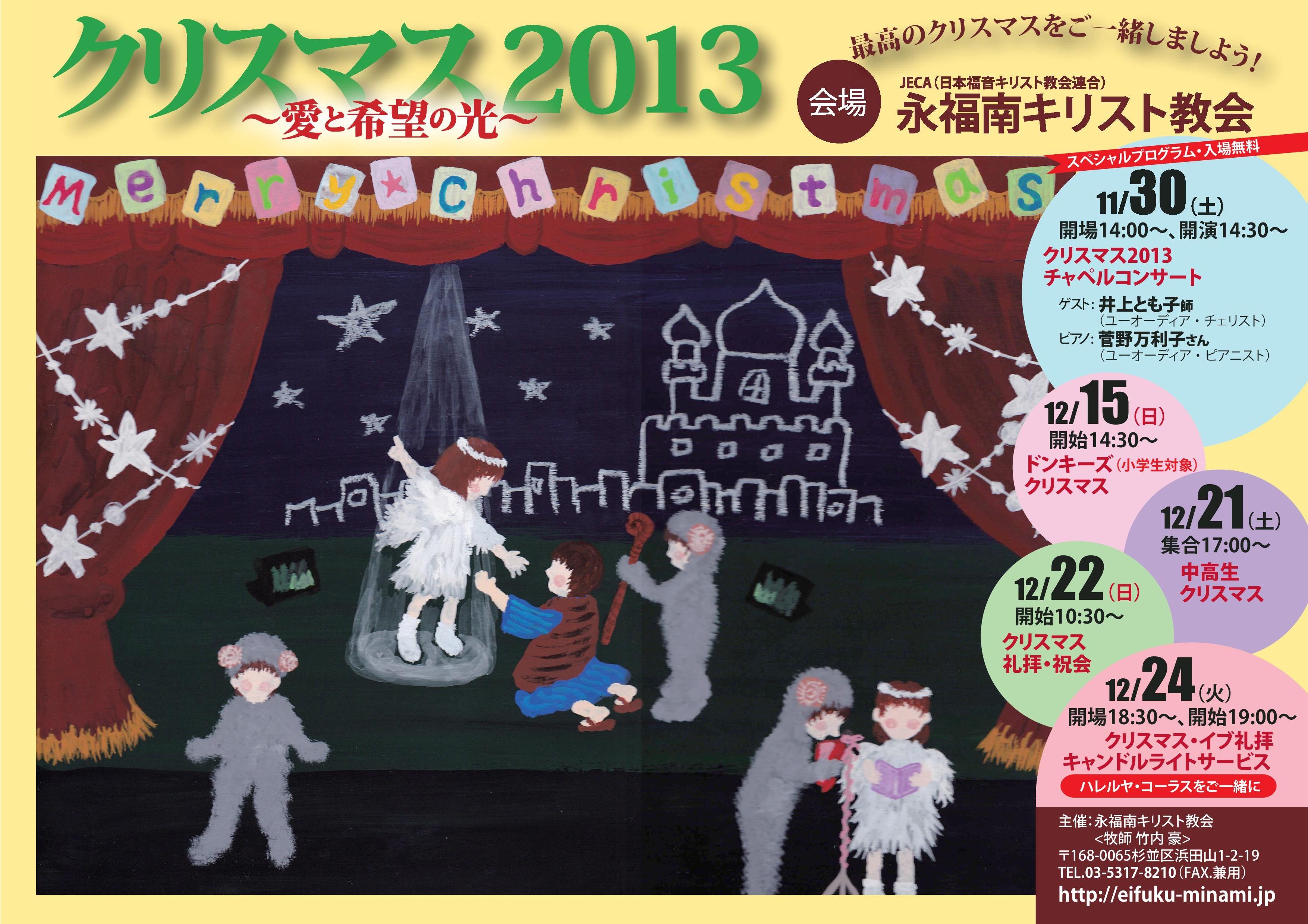 2013クリスマス~愛と希望の光~
