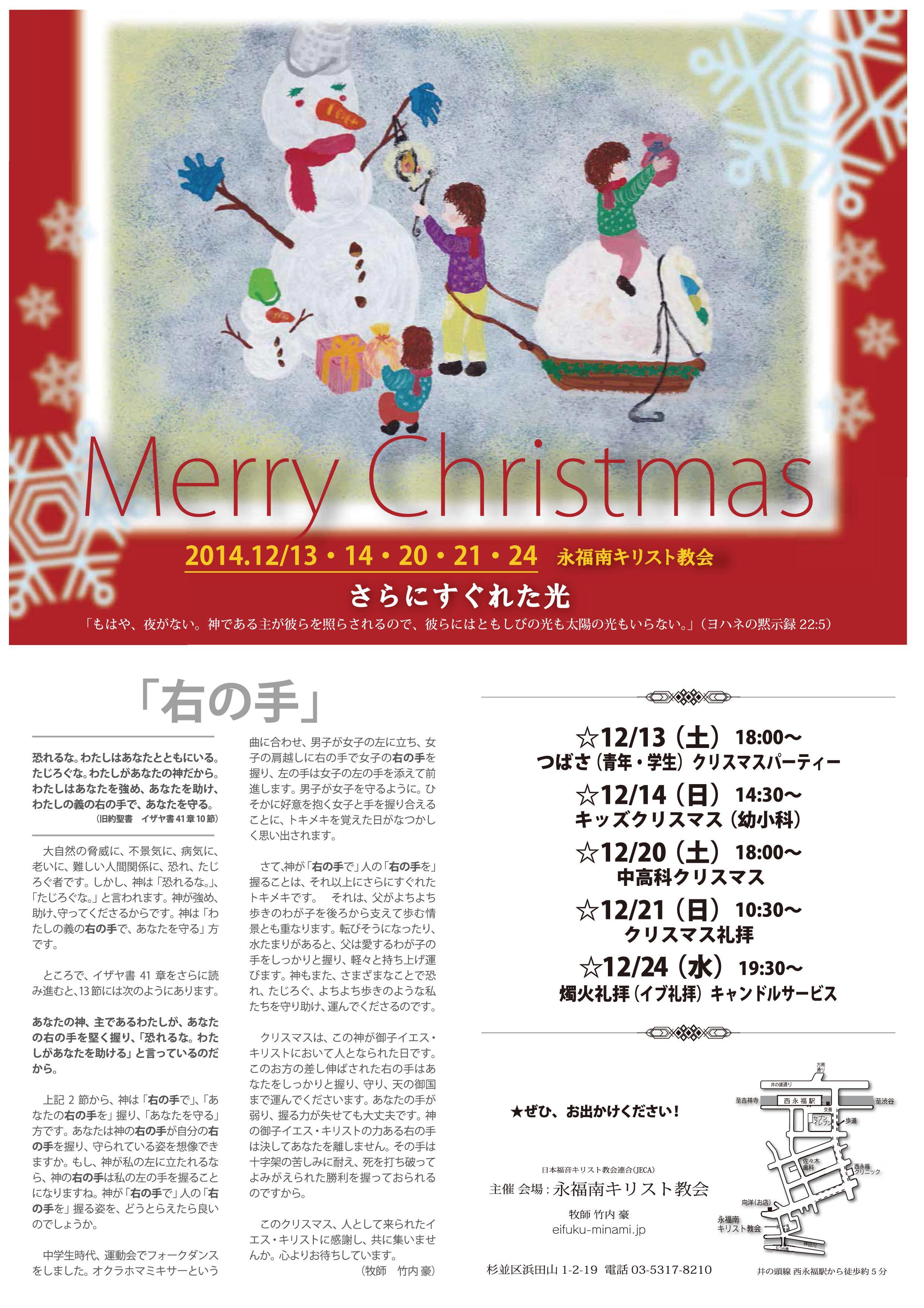 2014クリスマス~さらにすぐれた光~