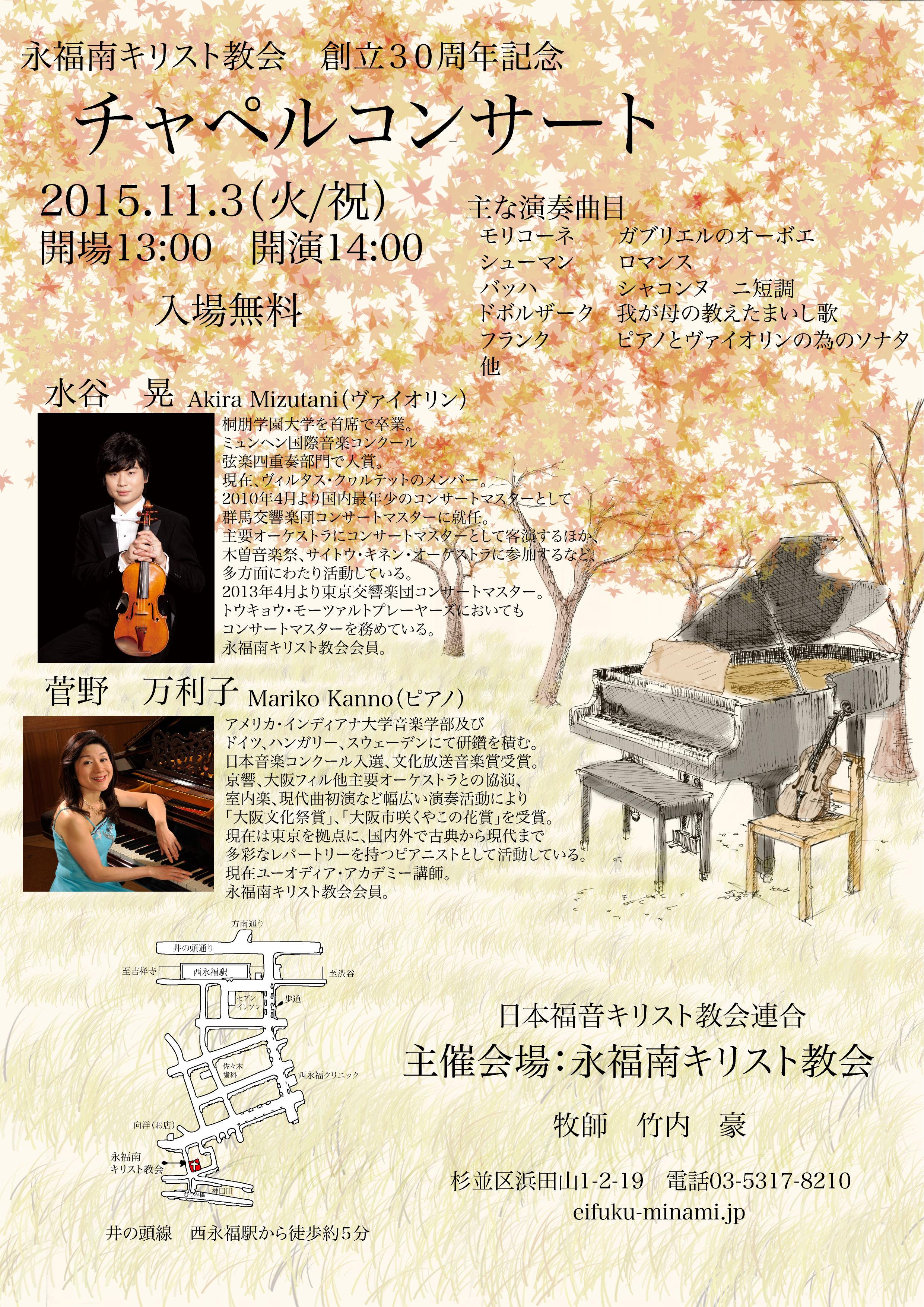 創立30周年記念チャペルコンサート