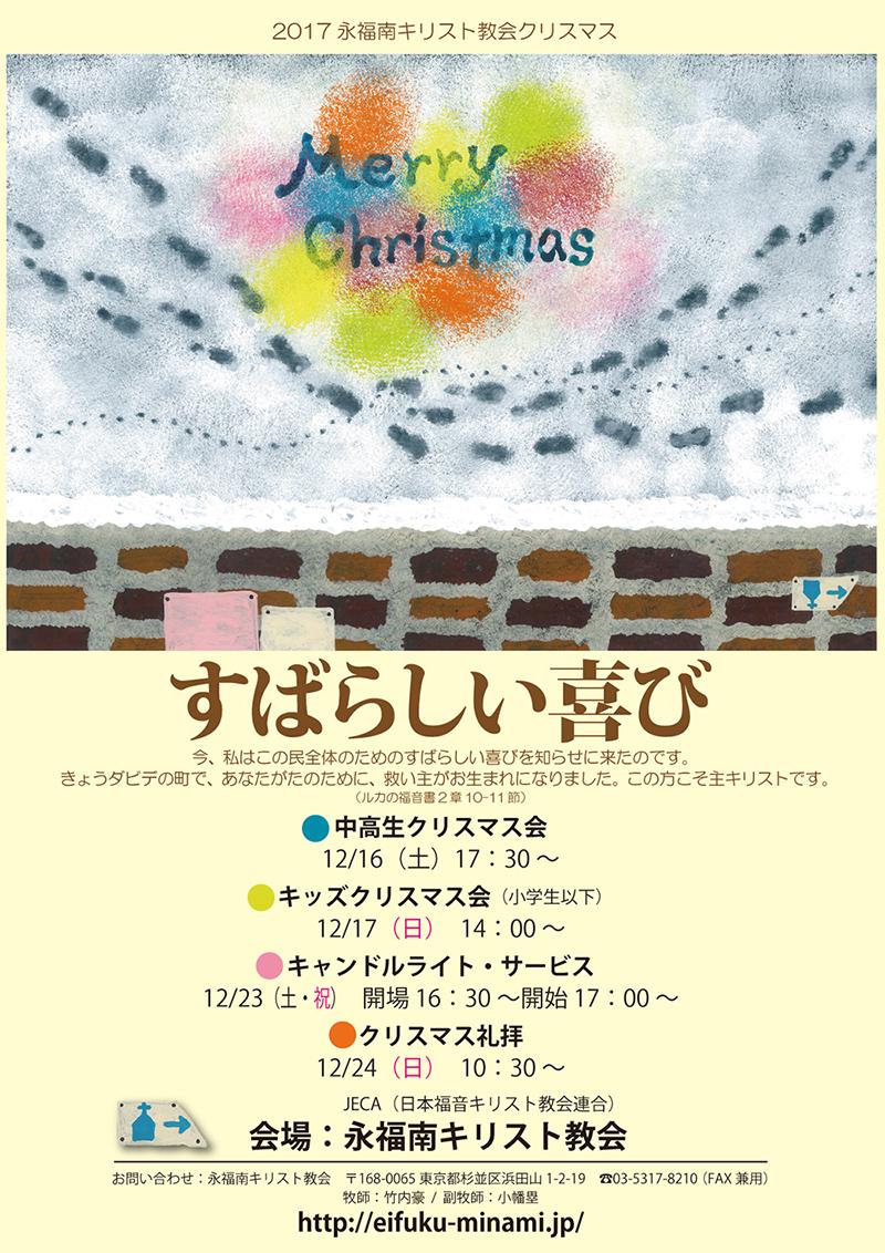 2017永福南キリスト教会クリスマス