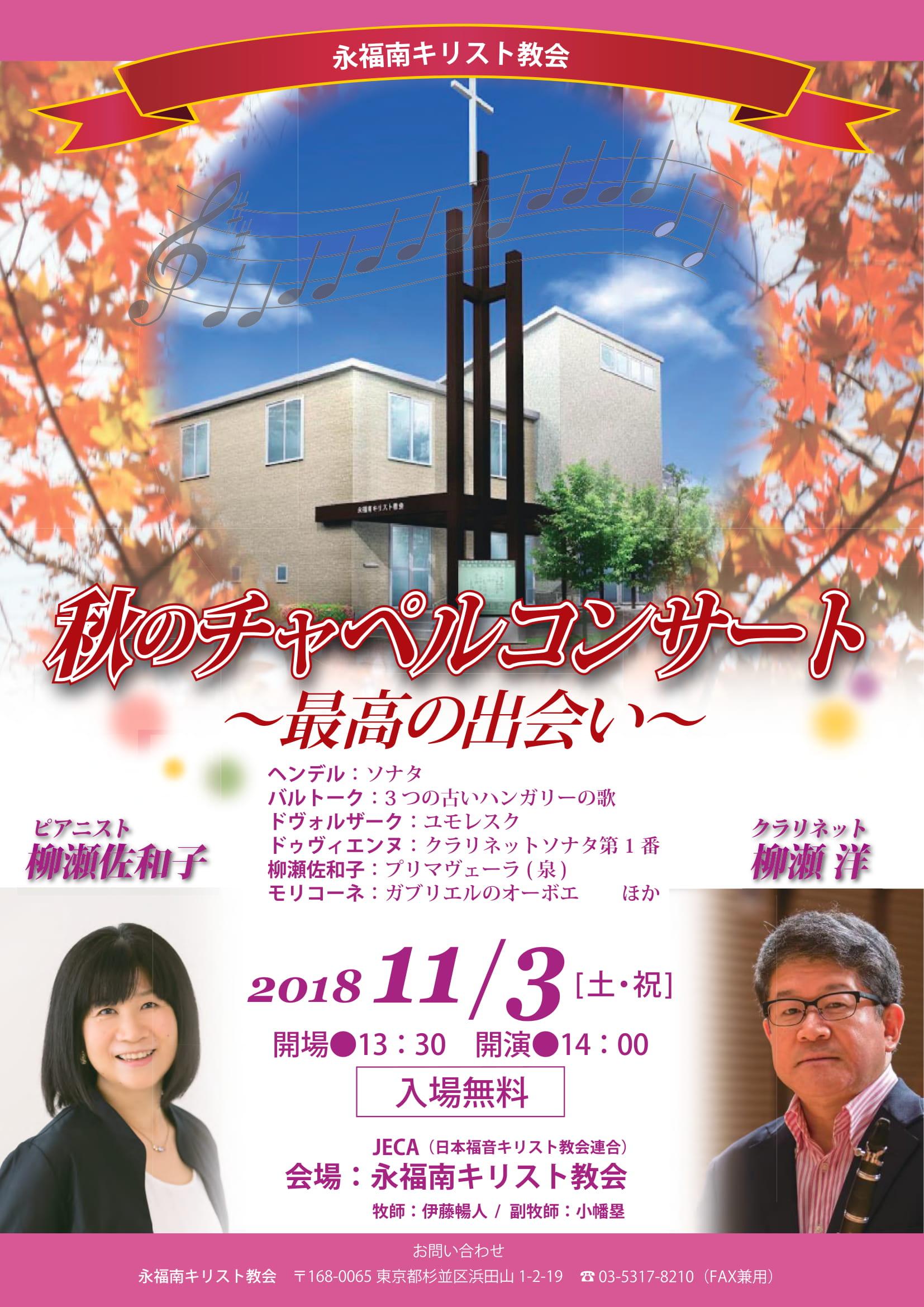 秋のチャペルコンサート~最高の出会い~