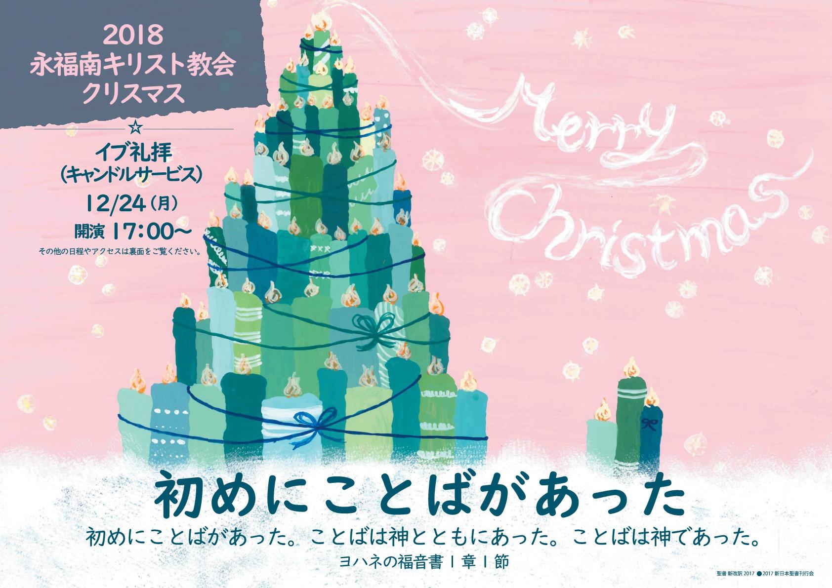 2018永福南キリスト教会クリスマス初めに言葉があった