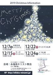 2019永福南キリスト教会クリスマス