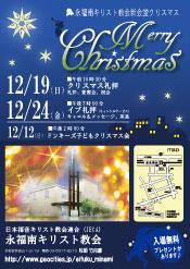 2010クリスマスイブ礼拝