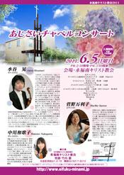 2011チャペルコンサート 6月5日(日) 15:00~17:00