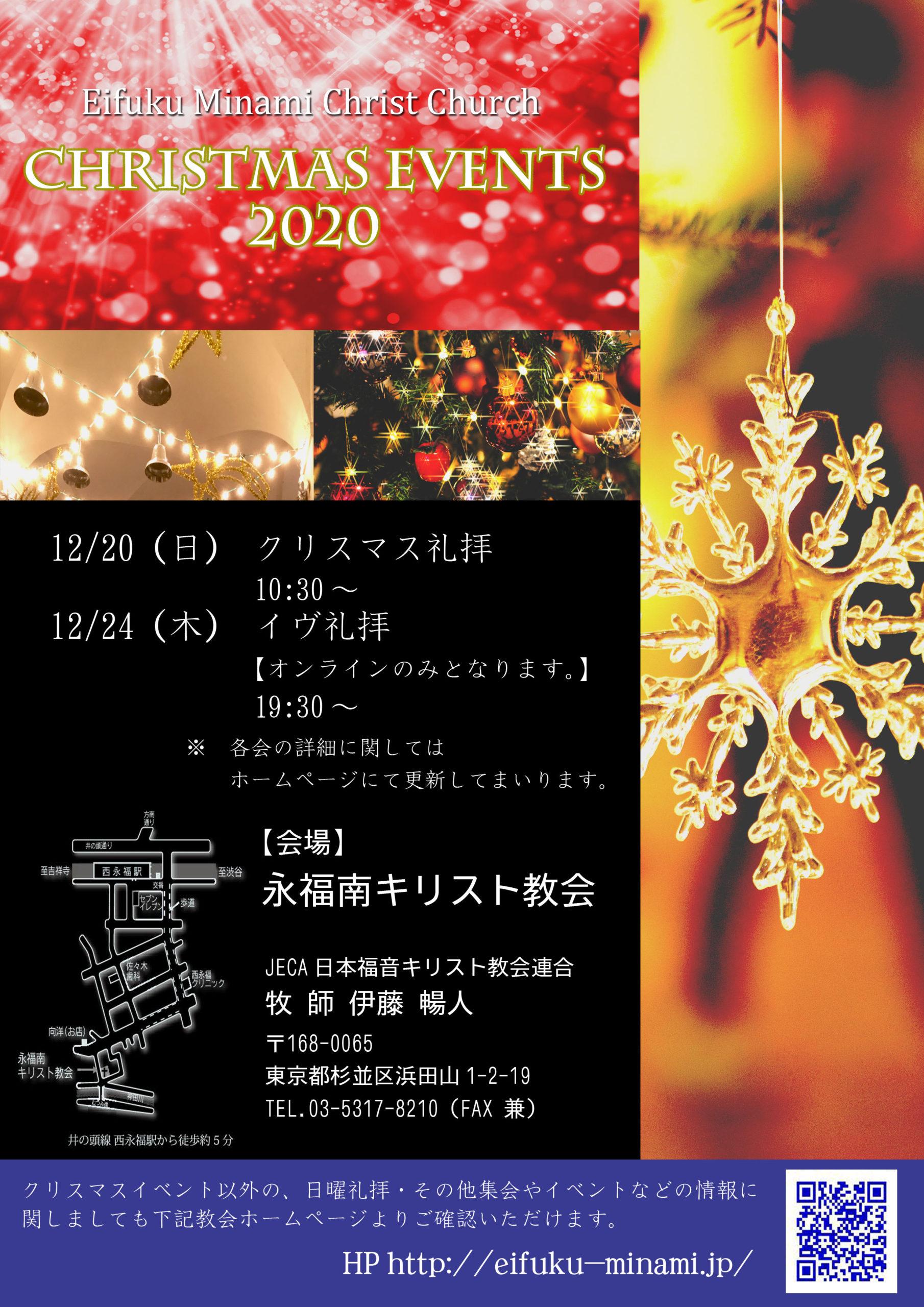 クリスマスイベント 2020